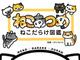 「ねこあつめ」初のキャラブック、6月発売