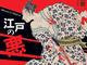 大盗賊・浪人・悪女——「悪」の持つ魅力に酔いしれる浮世絵展「江戸の悪」