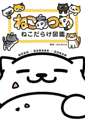 『ねこあつめ ねこだらけ図鑑』(宝島社)