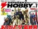 17年間の歴史に幕、『電撃ホビーマガジン』最終号が発売
