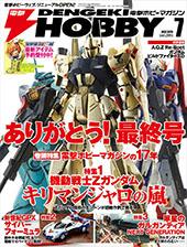 『電撃ホビーマガジン』最終号