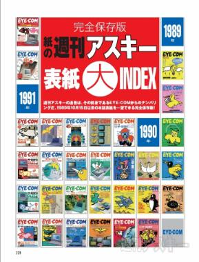完全保存版 紙の『週刊アスキー』1030号分の表紙 大INDEX