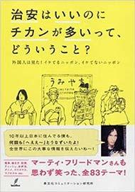外国人が「あり得ない」と驚く日本人の働き方