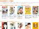 Kindle無料マンガ雑誌に『月刊ウィングス』など5誌が追加