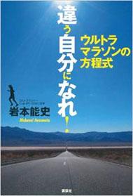 DAIGOが挑戦する「超長距離マラソン」 世界最長は?