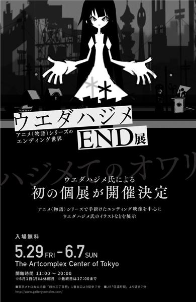 ウエダハジメ END展〜アニメ<物語>シリーズのエンディングの世界〜