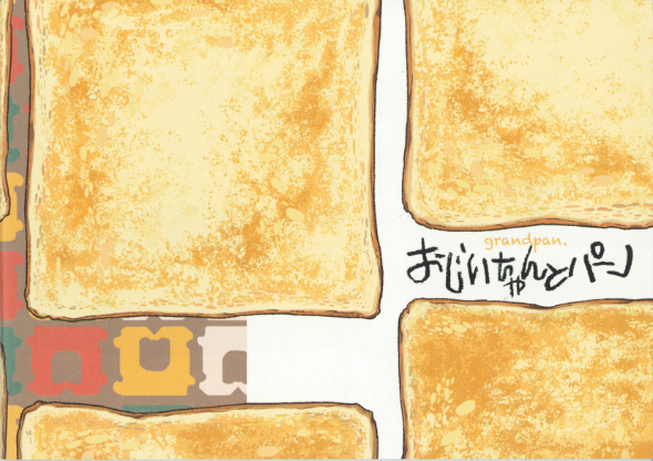 『おじいちゃんとパン』(たな)