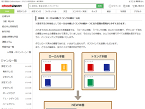 Mac用「ebiBookReader」バージョンアップのお知らせだが、全デバイスに順次対応予定とのこと