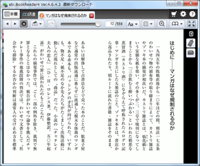 WIndows版「ebi.BookReader4」のビューワ