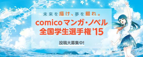 comicoマンガ・ノベル全国学生選手権'15