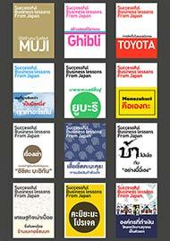 タイ人ビジネスパーソンをメインターゲットに、タイで翻訳出版されていない日本の書籍を月12冊ほど厳選してサマリを提供する