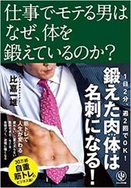 仕事がデキる男が知っている体型を維持する方法