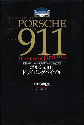 ポルシェ911ドライビングバイブル【動画付特別版】