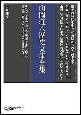 山岡荘八歴史文庫全集