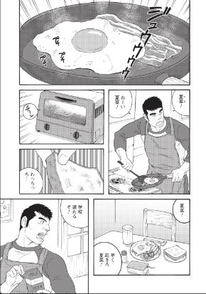 ©田亀源五郎/双葉社