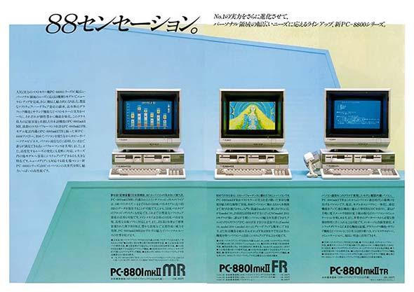 「88センセーション」の文字も懐かしいPC-8800シリーズのカタログ。NECパーソナルコンピューターの復刻カタログの配信が始まった