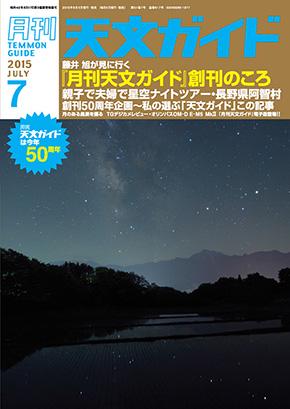 『月刊 天文ガイド』2015年7月号の表紙