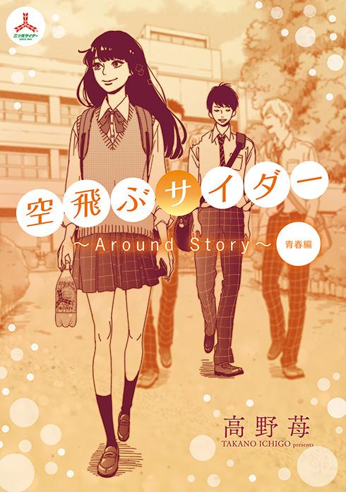 空飛ぶサイダー 〜Around Story〜