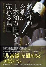 30万円のお茶を売る非常識なマーケティング