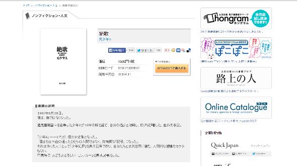太田出版の『絶歌』詳細ページ