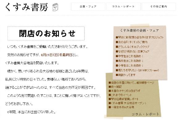 くすみ書房 閉店のお知らせ(出典:くすみ書房Webサイト)