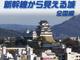 さぁ、探しに行こう『新幹線から見える城 全国編』