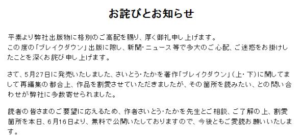 お詫びとお知らせ(出典:リイド社Webサイト)