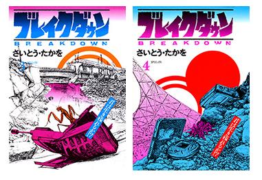 リイド社のWebサイトでは、第3巻すべてと第4巻の途中までが無料公開されている(出典:リイド社Webサイト)