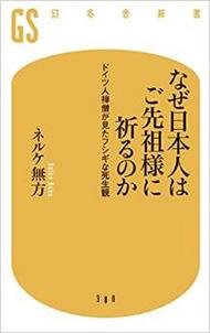 ドイツ人禅僧が考える「日本人は幸せ?」