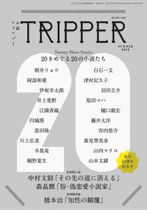 小説TRIPPER 創刊20周年記念号