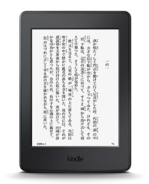 「Kindle Paperwhite」の最新モデル