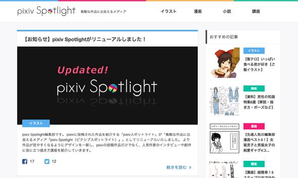 pixiv Spotlight