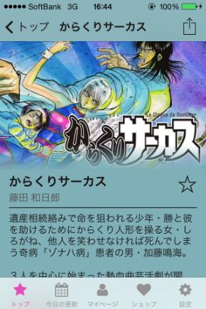 『からくりサーカス』(藤田和日郎)