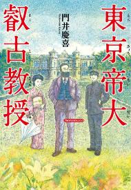 『東京帝大叡古教授』(門井慶喜)