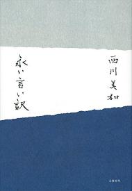 『永い言い訳』(西川美和)