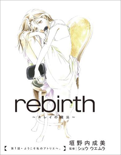 rebirth 〜キレイの魔法〜