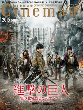『Cinema☆CinemaSP. 2015 summer』(C)2015 映画「進撃の巨人」製作委員会 (C)諫山創/講談社