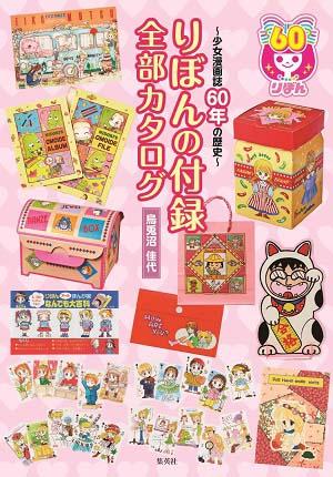 りぼんの付録 全部カタログ〜少女漫画誌60年の歴史〜