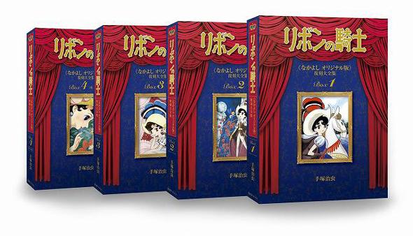 全4巻を発売