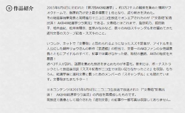 文藝春秋による作品紹介(出典:文藝春秋BOOKS)