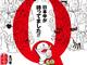 『オバケのQ太郎』新装版、紙と電子で同時発売