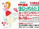 大阪でえびはら武司公認の「まいっちんぐ展」、本人登場のトークイベントも