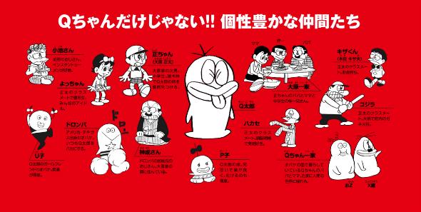 『オバケのQ太郎』の登場キャラクターたち(出典:『オバケのQ太郎』新装版 特設サイト)