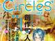 同人誌を知るための同人誌『CIRCLES'』