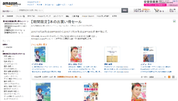 キャンペーンページ