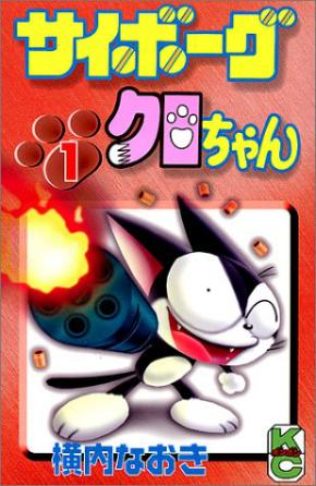最初に刊行された『サイボーグクロちゃん』第1巻
