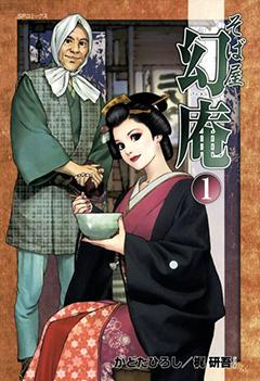 そば屋幻庵 1巻