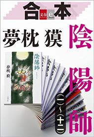 合本 陰陽師(一)〜(十二)【文春e-Books】