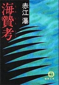 海贄考(電子復刻版)