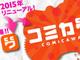 主婦の友社、漫画投稿サイト「COMICAWA」をリニューアルオープン